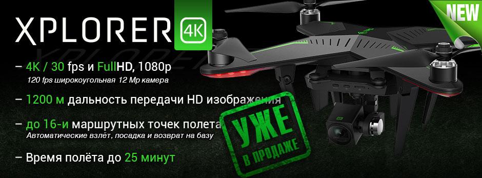 XIRO XPLORER 4K