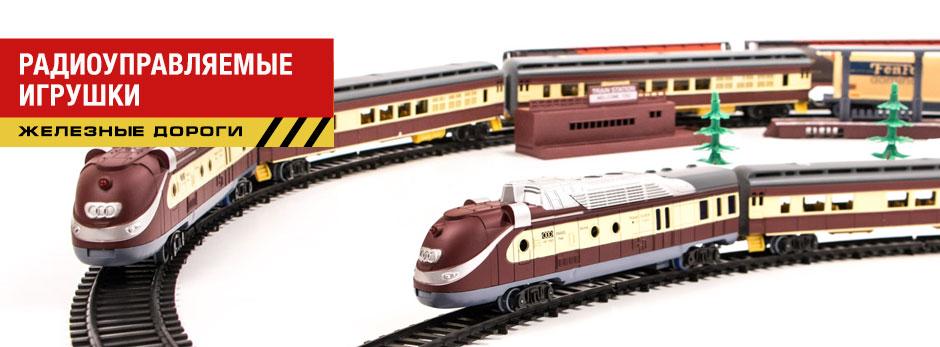 Радиоуправляемые игрушки, Железные дороги