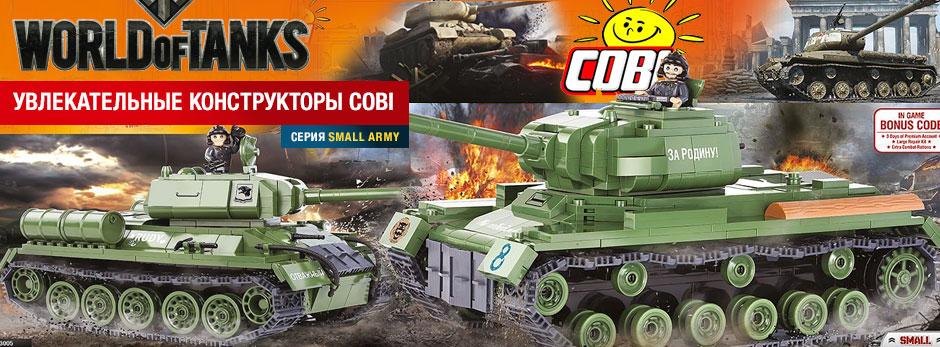 Увлекательные конструкторы COBI