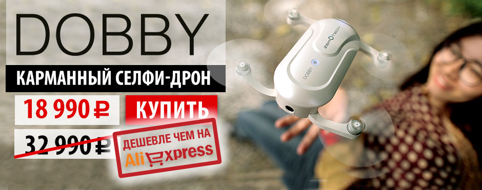 Беспрецедентное снижение цены на селфи-дрон Dobby!