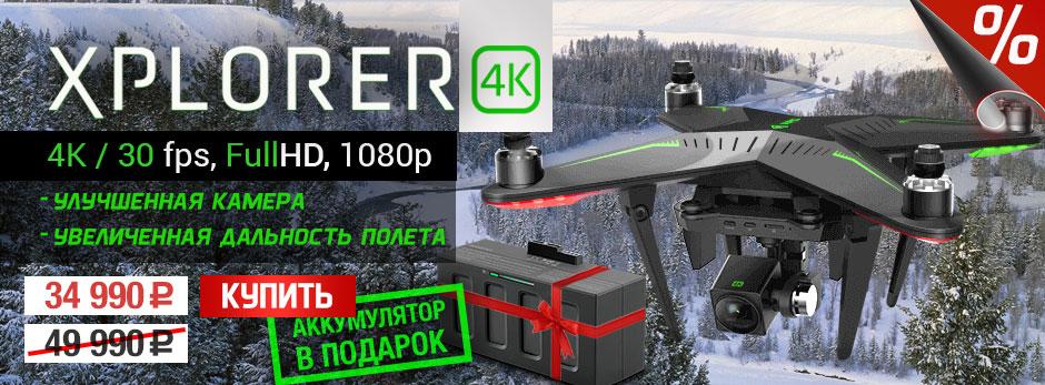 XIRO XPLORER 4K - впечатляющий и революционный