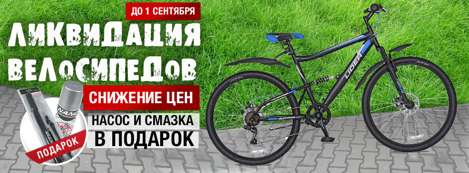 Акция на велосипеды