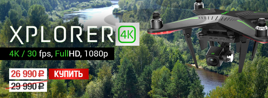 Xiro Xplorer 4K акция