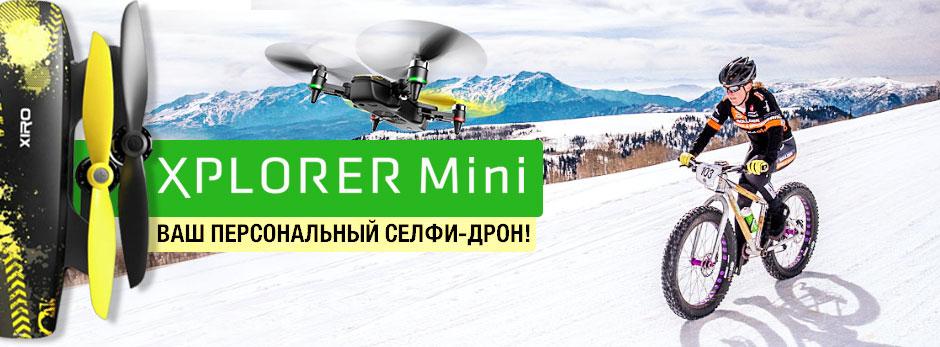Xiro Xplorer Mini