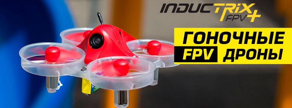Гоночные FPV дроны в продаже!