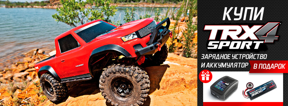 Аккумулятор и зарядка в подарок при покупке TRX-4 Sport!
