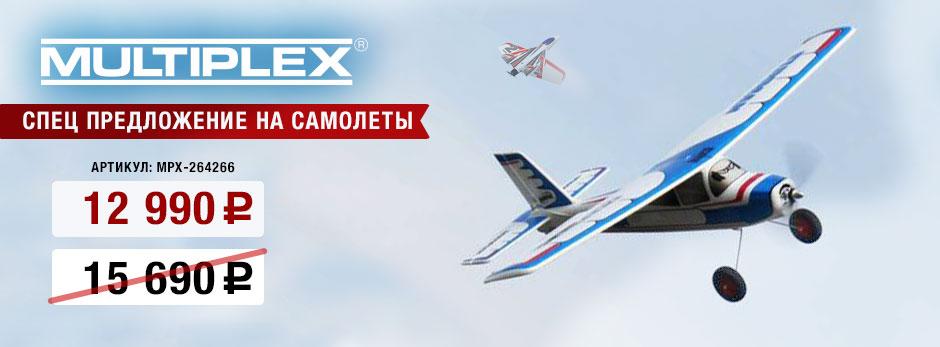 Радиоуправляемые самолеты Multiplex