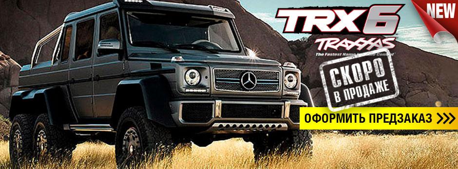 Новый TRX-6 Mercedes-Benz G63 AMG 6x6 от компании TRAXXAS!