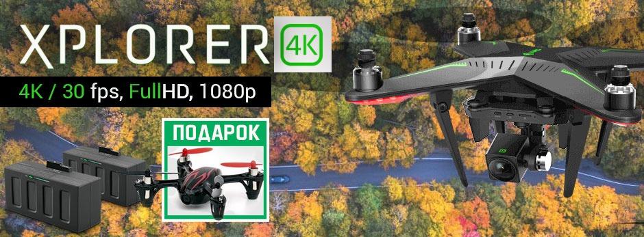 Xiro Xplorer 4K - 2й квадрокоптер в подарок!