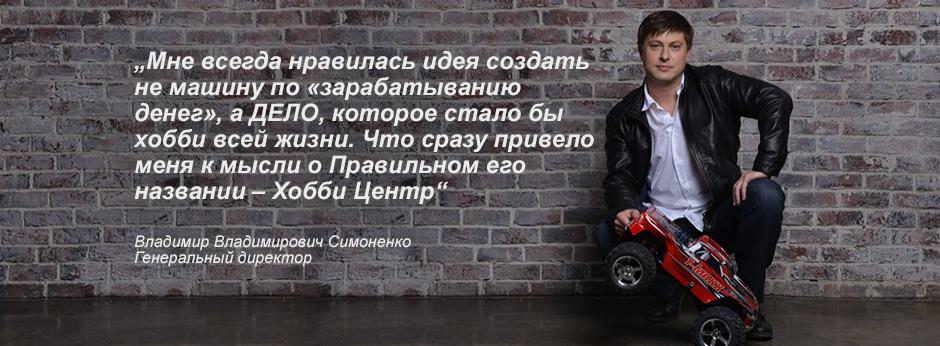 Владимир Симоненко Компания Хобби Центр