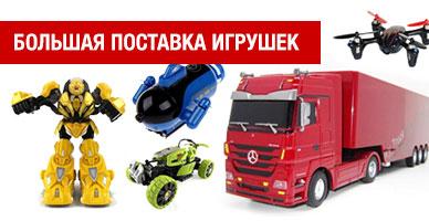 Новая поставка игрушек, расширение ассортимента!