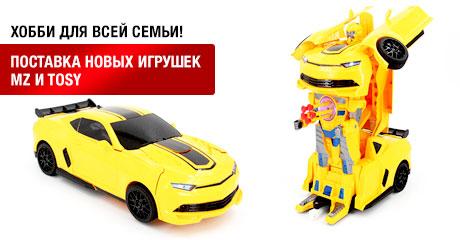 Хобби для всей семьи: поставка новых игрушек MZ и TOSY!