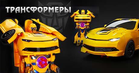 Поставка игрушек – действующие герои фильма «Трансформеры» в миниатюре!