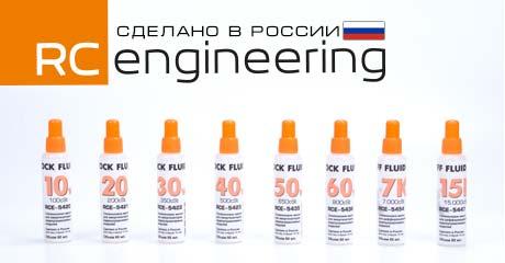 Силиконовые масла и аксессуары RCEngineering – сделано в России