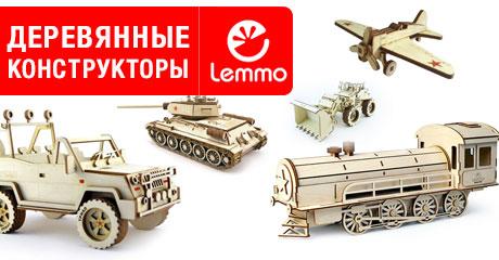 Новый бренд! В продаже деревянные конструкторы Lemmo!
