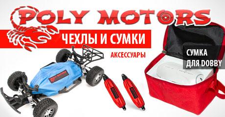 Поступление Polymotors: сумки и чехлы для моделей, органайзеры и многое другое!