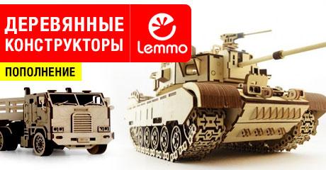 Пополнение ассортимента конструкторов Lemmo!