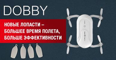 Высокопроизводительные лопасти для селфи-дрона DOBBY!