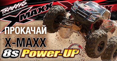 Прокачай свой TRAXXAS X-MAXX!