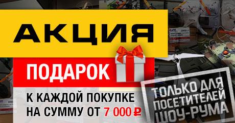 Сделай покупку на сумму от 7000 р. – получи подарок!