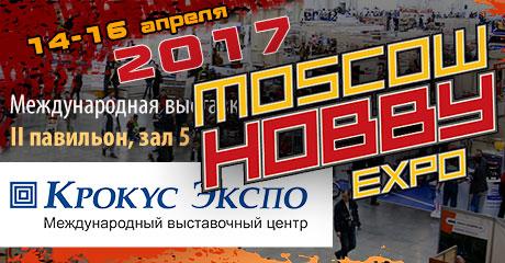 Приглашаем Вас на ежегодную выставку Moscow Hobby Expo 2017!