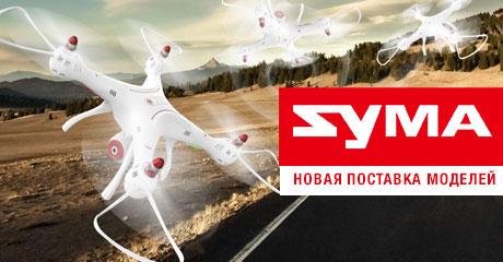 Большое поступление квадрокоптеров SYMA!