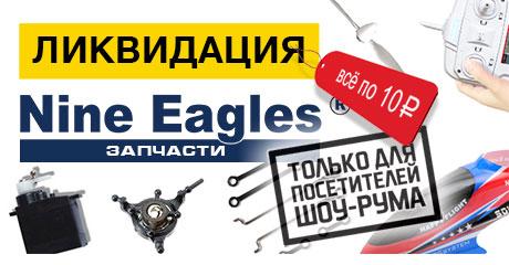Ликвидация запчастей Nine Eagles: все по 10 рублей!