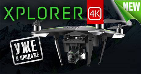 XIRO XPLORER 4K в продаже!