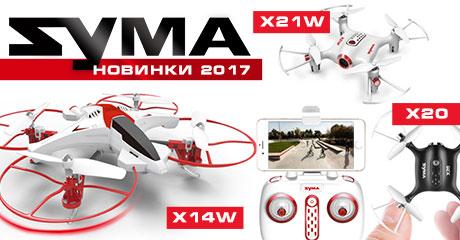 Новейшие дроны Syma уже в продаже!