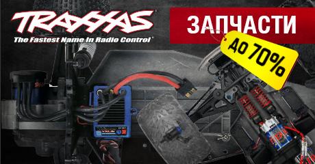 Снижаем цены на запчасти Traxxas!
