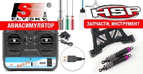 Большое поступление запчастей HSP, стартового оборудования и инструмента!