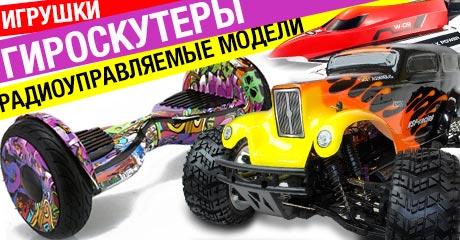 Поступление гироскутеров и радиоуправляемых игрушек!