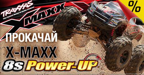 Прокачать TRAXXAS X-MAXX теперь дешевле!