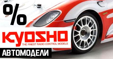 Специальные цены на модели Kyosho!