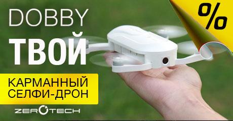 Теперь селфи-дрон DOBBY  точно будет у Вас в кармане!