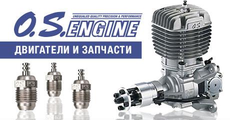 Поступление двигателей O.S. Engines и запчастей к ним!