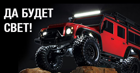 Комплект света для Traxxas TRX-4 в продаже!