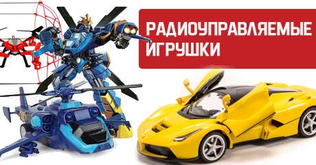 Радиоуправляемые игрушки для всех и каждого!