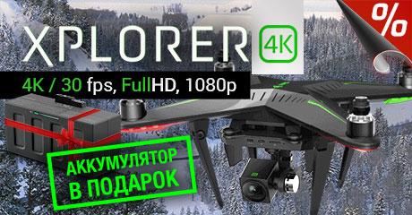 Снижаем цену на XIRO 4K и дарим аккумулятор!