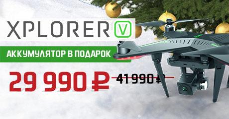 Снижаем цену на XIRO V и дарим аккумулятор!