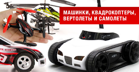 Машинки, квадрокоптеры, вертолеты и самолеты в продаже!