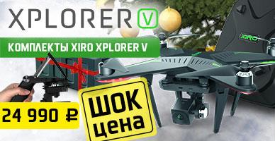 Шок-цена на квадрокоптер XIRO XPLORER V!