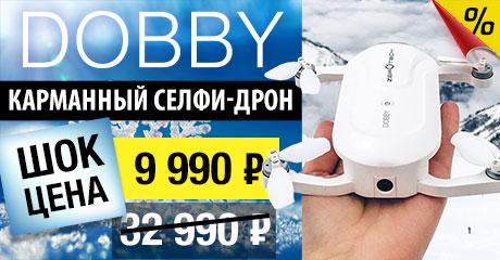 Селфи-дрон DOBBY дешевле некуда!