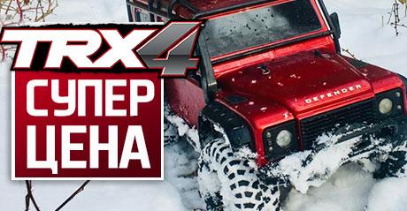 Traxxas TRX-4 по супер-цене!