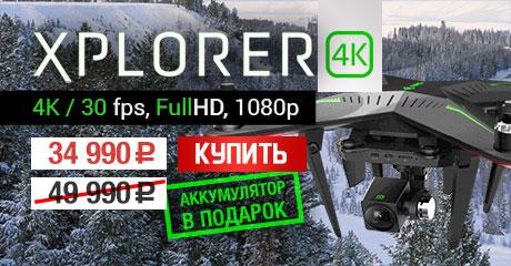 Лучшая цена на XIRO XPLORER 4K!