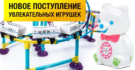 Поступление новых интересных игрушек!