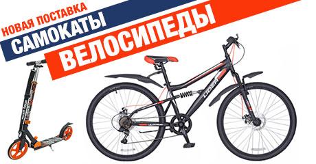 В продаже – велосипеды и самокаты!