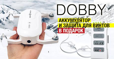 Специальное предложение на Zerotech Dobby!