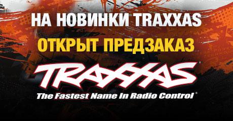 Новинки Traxxas доступны для предзаказа!