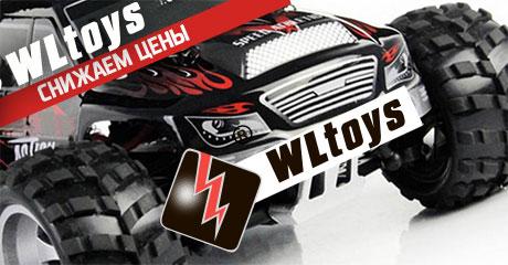 Снижаем цену на WLToys!